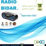 پادکست فناوری اطلاعات رادیو بیدار 2021/09/22