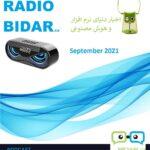 پادکست فناوری اطلاعات رادیو بیدار 2021/09/08