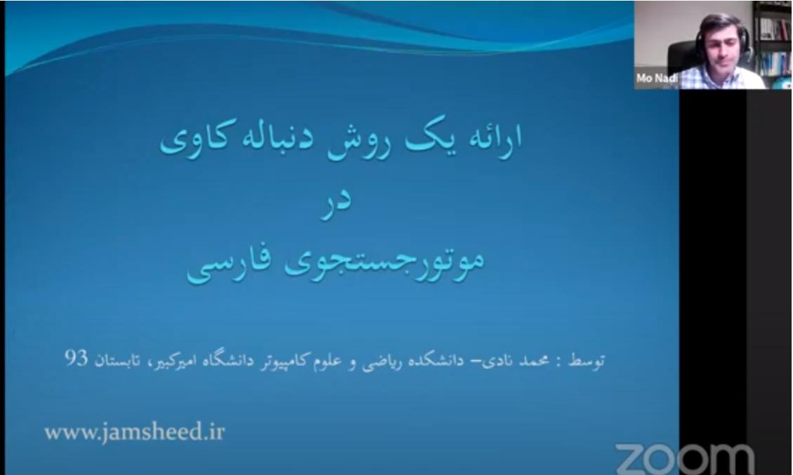 Farsi Search engine