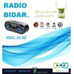 پادکست فناوری اطلاعات رادیو بیدار 2021/10/20